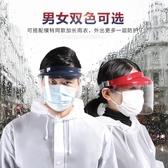 防護面罩防飛沫口水透明全面罩防炒菜油濺神器全臉遮擋雨衣套裝 麥琪