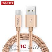 充電傳輸線材轉換線Type-c數據線
