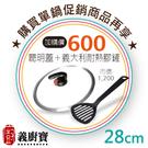 『義廚寶』28cm專屬聰明鍋蓋+義大利耐熱膠鏟 ✽活動配件包✽