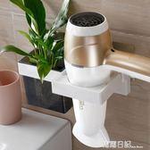 衛生間免打孔電吹風機架洗手間置物架浴室收納壁掛 露露日記