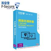 F-Secure 芬安全 網路防護軟體 1台電腦2年
