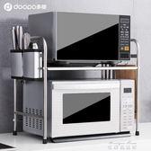 不銹鋼廚房置物架微波爐架子烤箱架收納儲物架調料架刀架用品落地igo   麥琪精品屋