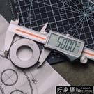 卡尺 德國電子卡尺數顯高精度工業級珠寶手鐲珍珠文玩內徑油表游標卡尺 -好家驛站