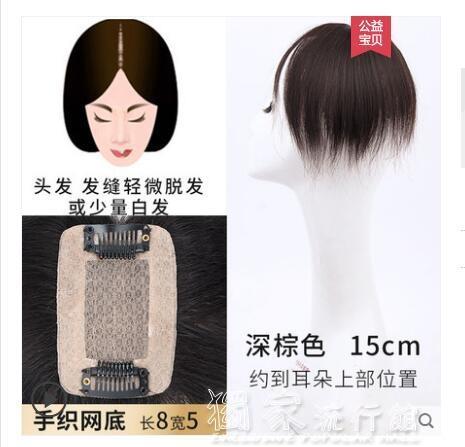 假髮片假髮片頭頂補髮貼片女真髮增髮量一片式假髮蓬鬆隱形無痕遮蓋白髮 【快速出貨】