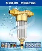 淨水器 前置過濾器反沖洗家用中央管道凈水器全屋自來水過濾器非直飲 交換禮物