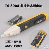 測電筆 非接觸式測電筆感應試電筆電工驗電筆 爾碩