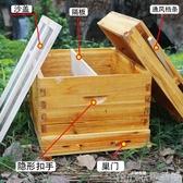 蜜蜂蜂箱全套養蜂工具專用養蜂箱煮蠟杉木中蜂標準十框蜂巢箱YJJ 歌莉婭