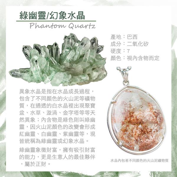 天然綠幽靈項鍊-仙境 石頭記