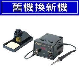 【舊換新專案機】ProsKit 寶工 SS-207E 防靜電數位溫控焊台