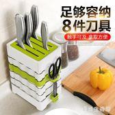 刀架 廚房用品多功能廚房置物架刀具廚房 AW4096『愛尚生活館』