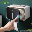 衛生紙架 衛生紙盒衛生間紙巾廁紙置物架壁掛家用免打孔創意防水抽紙卷紙筒 印象