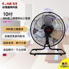 豬頭電器(^OO^) - G.MUST 台灣通用科技 10吋新型360度立體擺頭站立電扇【GM-1037】