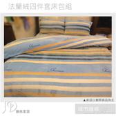 法蘭絨.5*6.2尺 雙人四件套厚床包組〔城市線條〕.『薄被套+厚床包』臻典家居冬季必購保暖商品