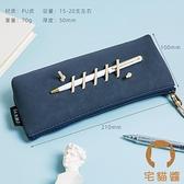 筆袋文具收納盒多功能大容量考試鉛筆盒【宅貓醬】