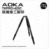 AOKA TKPRO-425C TKPRO425C 碳纖維 專業系統三腳架 ★24期0利率★ 承載20Kg 反折 五節 薪創