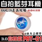 自拍款 HANLIN PBT01 單耳3.0立體聲藍芽耳機(自拍器+防丟+聽音樂+通話 LINE)