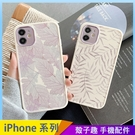 ins紫葉子 iPhone SE2 XS Max XR i7 i8 plus 情侶手機殼 簡約創意 保護鏡頭 散熱防震 四角加厚 磨砂軟殼