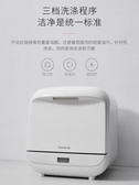 九陽X3全自動家用小型臺式免安裝智能家電小型獨立洗碗機刷碗機 城市部落