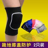 護膝 運動舞蹈護膝足球跑步跳舞專用膝蓋跪地加厚海綿輪滑護具男女兒童