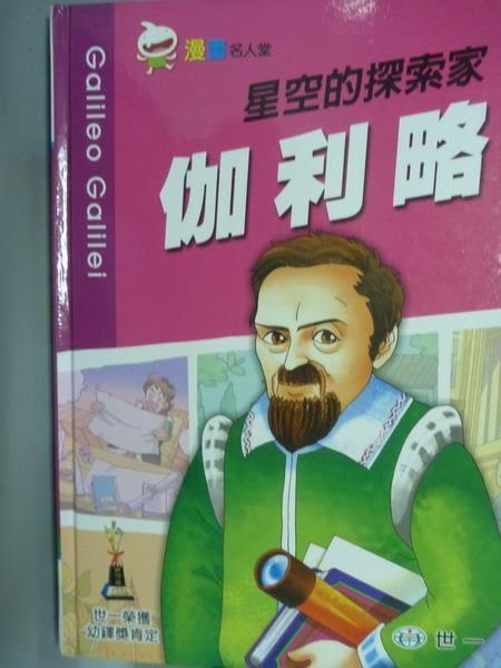【書寶二手書T7/少年童書_QKV】星空的探索家-伽利略_世一編輯部