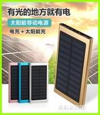 行動電源 M20000大容量超薄太陽能蘋果oppo華為vivo手機通用行動電源 朵拉朵YC