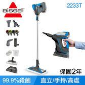 美國 Bissell 必勝 多功能手持/地面蒸氣清潔機 2233T