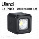 ulanzi L1 Pro 迷你防水LED補光燈 10米防水 露營 夜釣 攝影燈 迷你LED燈【可刷卡】薪創