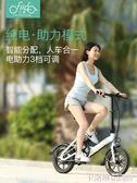 FIIDO電動自行車折疊鋰電16寸迷你成人代步電瓶車 變速電助力單車 MKS免運