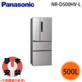 【Panasonic國際】500L 四門變頻冰箱 NR-D500HV-L 免運費
