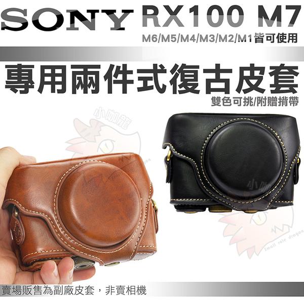 SONY RX100 M7 M6 M5 復古皮套 兩段式 皮套 相機包 DSC-RX100 M4 M3 M2 M1 可用 黑色 棕色 II III IIII V VI VII