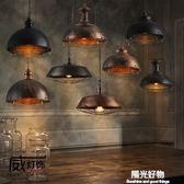 吊燈美式復古懷舊loft工業風餐廳 創意個性酒吧鍋蓋鐵藝麻將燈罩 NMS陽光好物