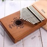 拇指琴 拇指琴kalimba卡林巴琴17音初學者手指鋼琴指拇琴卡琳巴琴卡巴林 晟鵬國際貿易