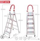折疊梯 奧譽鋁合金家用梯子加厚四五步多功能折疊樓梯不銹鋼室內人字梯凳 璐璐
