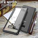 IPAKY 手機殼 三星 Note9 N9600 保護殼 透明 防摔 氣囊 不泛黃 手機套 保護套 簡約軟殼
