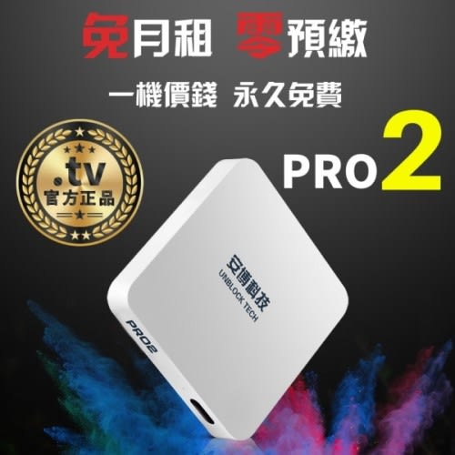 安博盒子PRO UBOX PRO2 台灣版 智慧電視盒 X950 公司貨 2019新款 UBOX PRO 2