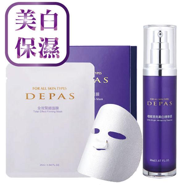 美白 緊緻 DEPAS極緻透亮美白精華液+全效緊緻面膜(盒)  淡化斑點  改善暗沉