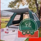帳篷戶外野營加厚裝備全套全自動防雨折疊露營防暴雨便攜【福喜行】
