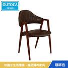 餐椅 椅子 韋德咖啡皮餐椅【Outoca 奧得卡】