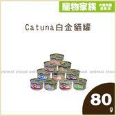 寵物家族*-Catuna白金貓罐80g*12罐-各種口味可選