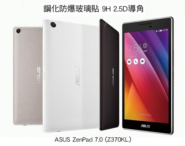 ☆愛思摩比☆ASUS ZenPad 7.0 (Z370KL) H+ 防爆鋼化玻璃保護貼9H 2.5D 弧邊導角