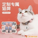 DIY姓名身份牌貓項圈定制狗牌蝴蝶結脖圈項鏈【小獅子】