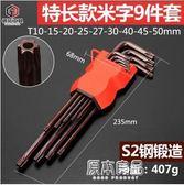 內六角扳手套裝內梅花工具組合鋼拓內六花加長內六方六邊形螺絲刀     原本良品