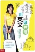 (二手書)用英文遊台灣