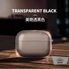 耳機保護套 透明airPods Pro保護套耳機殼AirPodspro3蘋果【小檸檬3C數碼館】