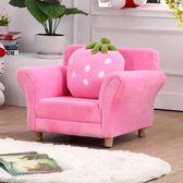 兒童沙發椅可愛卡通布藝草莓沙發粉紅公主寶寶沙發幼兒園組合XW好康免運