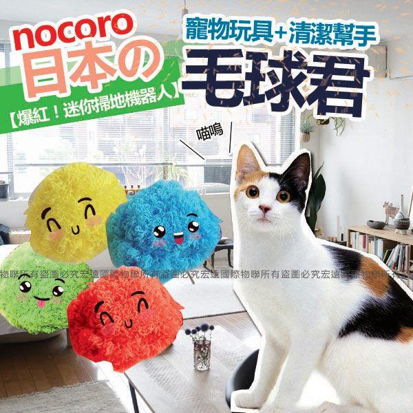 【現貨!】寵物吸塵自走球 寵物球 掃地球 自動掃地球 nocoro 掃地機器人 吸塵器 寵物玩具 (P002)