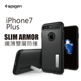 奇膜包膜 贈玻璃膜 SGP SPIGEN iPhone7 (4.7) / 7 Plus (5.5) Slim Armor 纖薄雙層防撞立式手機殼