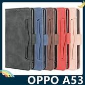 OPPO A53 2020 復古純色保護套 皮質側翻皮套 磨砂皮紋 支架 插卡 磁扣 手機套 手機殼 歐珀