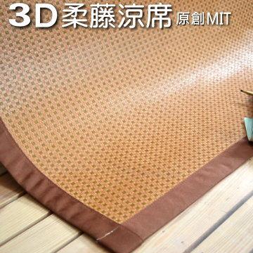 LUST生活【6尺-原創柔藤涼蓆-3D透氣網】極厚1公分的涼爽竹蓆(日本原料)台灣生產