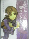 【書寶二手書T3/言情小說_NFY】說謊的男孩與壞掉的女孩7-死後的影響是生前_入間人間
